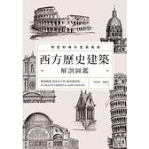 西方歷史建築解剖圖鑑