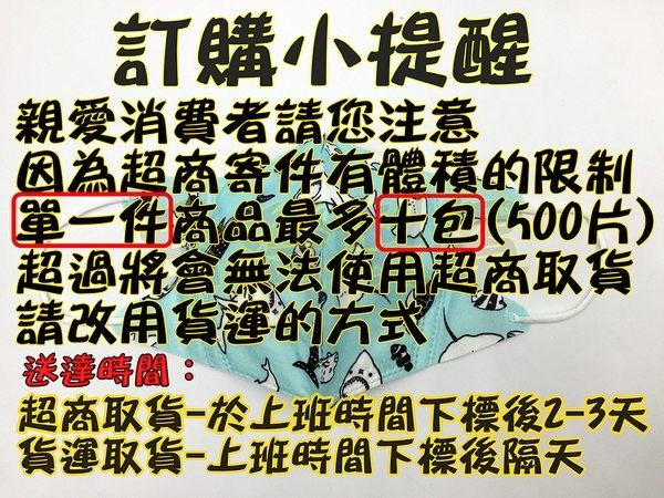 NEW◆台灣製罩◆3D拋棄式立體口罩(50入/包)(幼童SS)(天空寶寶)(鬆緊帶款)MIT