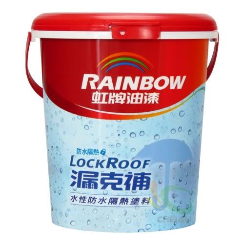 【漆寶】虹牌424漏克補水性防水隔熱漆(1加侖裝)