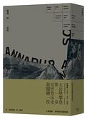 (二手書)靈魂的征途:安娜普納南壁