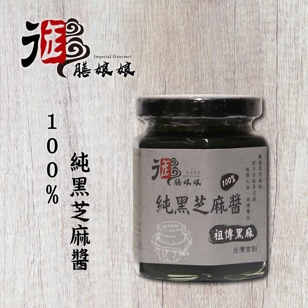 【南紡購物中心】御膳娘娘.100%純黑芝麻醬(180g/瓶,共2瓶)