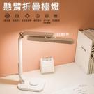 懸臂折疊LED檯燈 360度旋轉 五種光...
