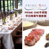 2張組↘【台北花園大酒店】PRIME ONE牛排館-平日商業午餐套餐