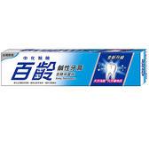 百齡 鹹性牙膏 180g【售完為止】