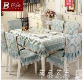 桌巾餐桌布椅套椅墊套裝茶幾桌布布藝長方形椅子套罩歐式現代簡約家用 【四月新品】
