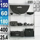 【鐵架免運/探索生活】150*60*18...