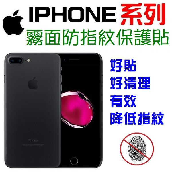 iphone XS max xr X 8 7 6 6S Plus 保護貼 防指紋 螢幕保護貼 霧面 非滿版【采昇通訊】
