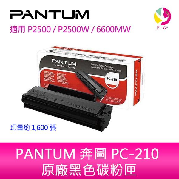 PANTUM 奔圖 PC-210 原廠 黑色 碳粉匣 彩色包裝 彩盒 適用P2500 / P2500W/6600MW