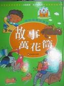 【書寶二手書T5/兒童文學_WDR】故事萬花筒_張杏如