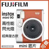 富士 Fujifilm Instax Mini90 拍立得 恆昶公司貨 保固一年 套餐 加送10件組 免運 送自拍腳架 可傑