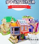 5個裝 3d立體拼圖兒童益智玩具diy紙質模型【時尚大衣櫥】