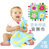 嬰兒柔軟標籤安撫巾 寶寶安撫玩具