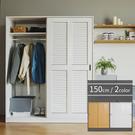 衣櫥 衣櫃 大容量 透氣 斗櫃【N0094】波爾百葉窗衣櫃W150cm(兩色) 收納專科