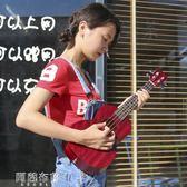 尤克里里初學者學生成人女男23寸兒童入門小吉他26烏克麗麗 mks阿薩布魯