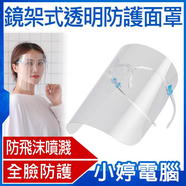 【3期零利率】全新 鏡架式透明防護面罩5入 防疫神器 防飛沫噴濺油煙油濺 眼鏡防護罩 全臉防護