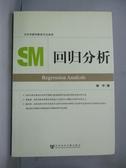 【書寶二手書T7/科學_YJS】回歸分析_謝宇