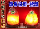 【吉祥開運坊】鹽燈系列【招財/聚財-喜馬拉雅鹽燈//又稱玫瑰鹽燈*1pcs(4.1㎏~4.6㎏)】