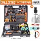 工具箱 箱子套裝家用電鉆工具套裝電工木工多功能五金維修工具組套大全T