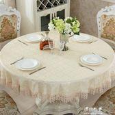 桌布大圓桌桌布布藝歐式圓形家用餐廳餐桌布茶幾布簡約現代小圓桌臺布 伊莎公主