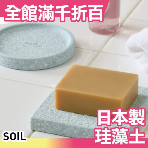 日本空運 Soil 高品質 日本製造 珪藻土 方形 防潮肥皂盒 天然環保【小福部屋】