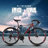 腳踏車 24速 彎把山地車成人公路自行車變速腳踏單車700C越野賽車 微愛居家