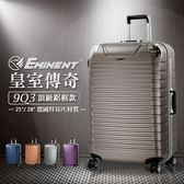 【包你最好運!韓版後背包送給你】萬國通路Eminent行李箱9Q3輕量深鋁框 拉桿箱 旅行箱25吋