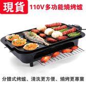 美國台灣專用110V多用能燒烤爐無煙不粘燒烤盤電燒烤肉串電燒烤架   初見居家