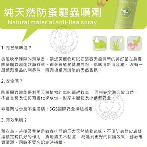【🐱🐶培菓寵物48H出貨🐰🐹】台灣製造Dirty Dog《犬用》純天然防蚤驅蟲噴劑-200ml/瓶