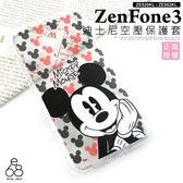正版迪士尼 ASUS ZenFone3 ZE520KL / ZE552KL 手機殼 防摔殼 空壓殼 史迪奇 Q版 保護殼