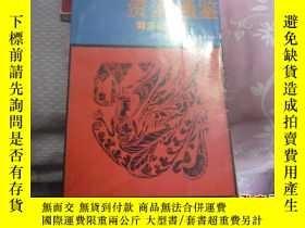 二手書博民逛書店罕見現代語文版資治通鑑.24..石虎肆虐Y88015 (宋)司馬