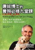唐拔博士的養狗必修九堂課:掌握三個月黃金發展期,教出守規矩、聰明的好狗兒!