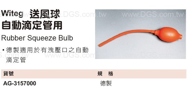 《Witeg》送風球 自動滴定管用 Rubber Squeeze Bulb