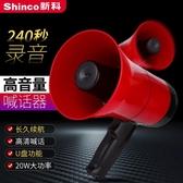 擴音器戶外地攤叫賣器手持宣傳可充電喊話擴音器喇叭 戶外大聲公便攜式快速出貨