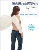 (二手原文書)翼の折れた天使たち海