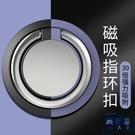 【買一送一】指環支架手機環指扣超薄隱形磁...