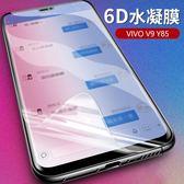 升級版 VIVO V9 Y85 旗艦版 水凝膜 滿版 6D金剛 隱形膜 保護膜 軟膜 防爆防刮 自動修復 螢幕保護貼
