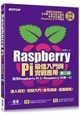 Raspberry Pi最佳入門與實戰應用(第二版) (適用Raspberry
