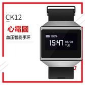 CK12 ECG心電圖心率血壓監測智能手環運動計步藍牙防水健康手表