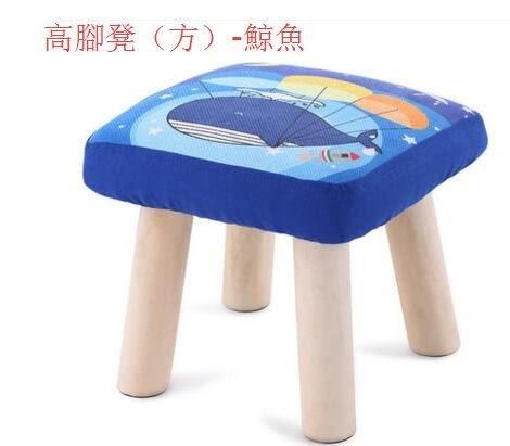 小板凳子卡通換鞋矮凳實木布藝創意兒童成人小椅子沙發方凳(主圖款高腳凳(方)-鯨魚)