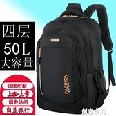 背包男士雙肩包大容量電腦旅行休閒大學生高中生初中學生書包50L 創意新品