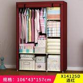 衣柜簡易布衣柜鋼管加粗加固布藝簡約現代單人經濟型衣櫥折疊組裝【免運直出】