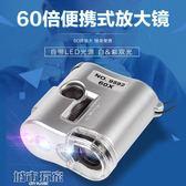 顯微鏡 高清60倍放大鏡帶LED燈顯微鏡集郵珠寶茶葉煙郵票鑒定驗鈔便攜式  JD城市玩家