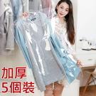 【DC225A】西服防塵罩PVC加厚透明5入 80x60cm衣服防塵罩西裝衣物收納袋 EZGO商城