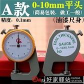 游標卡尺-珠寶珍珠測厚儀厚度測量儀測厚規 平頭尖頭彎尖 0-20mm精度0.1mm