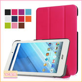 宏碁 Acer one8 B1-850 卡斯特紋 平板皮套 側翻皮套 平板支架 三折 保護殼 保護套 防摔 商務款