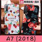 【萌萌噠】三星 Galaxy A7 (2...