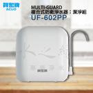 賀眾牌 UF-602PP MULTI-GUARD 複合式防衛淨水器:潔淨組【水之緣】