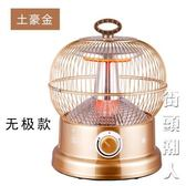 鳥籠取暖器烤火爐小太陽家用辦公室迷你節能省電小型靜音電烤爐子 220vigo街頭潮人