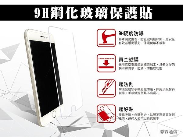 『9H鋼化玻璃貼』realme X3 非滿版 玻璃保護貼 螢幕保護貼 鋼化膜 9H硬度