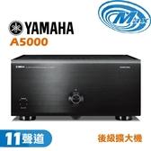 《麥士音響》 YAMAHA山葉 後級擴大機 A5000